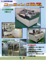 Miyako Co., Ltd Coating Machines used by world top class manufacturers
